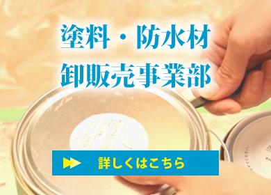 塗料・防水材卸販売事業部