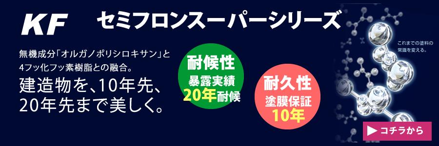 ピックアップ商品:セミフロンスーパーシリーズ