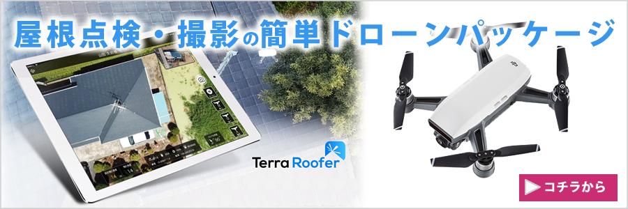 ピックアップ商品:TerraRoofer
