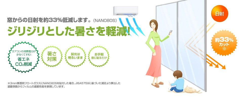 窓から熱線(赤外線)を90%以上カット! (NANO80S)ジリジリとした暑さを軽減!